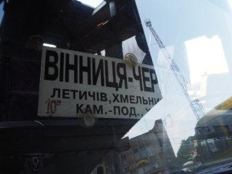 このバス会社要注意!!ウクライナの移動まとめと、小都市ヴィーンヌィツャに滞在した話。